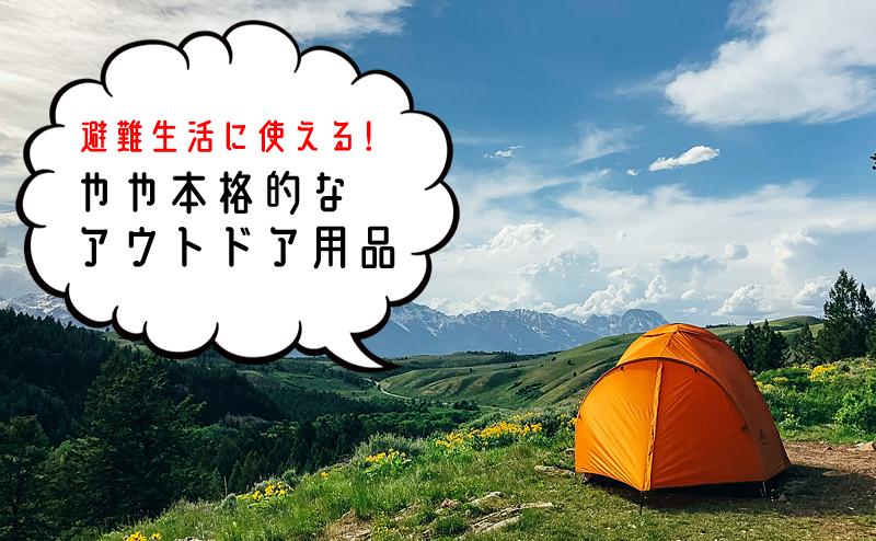 キャンプ用品 家キャンプ 夏山 登山