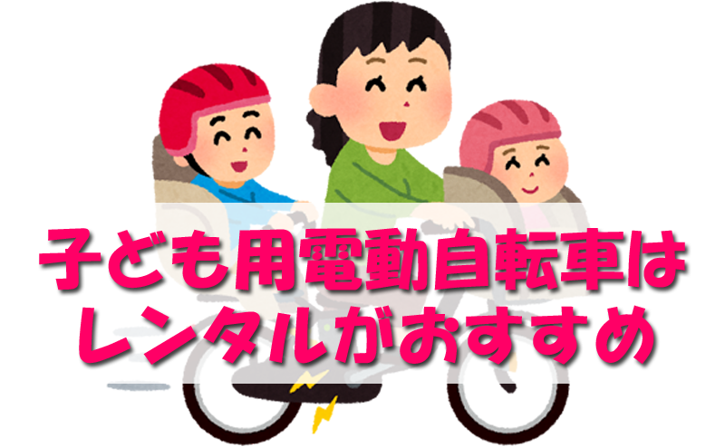子ども用電動自転車はレンタルがおすすめ