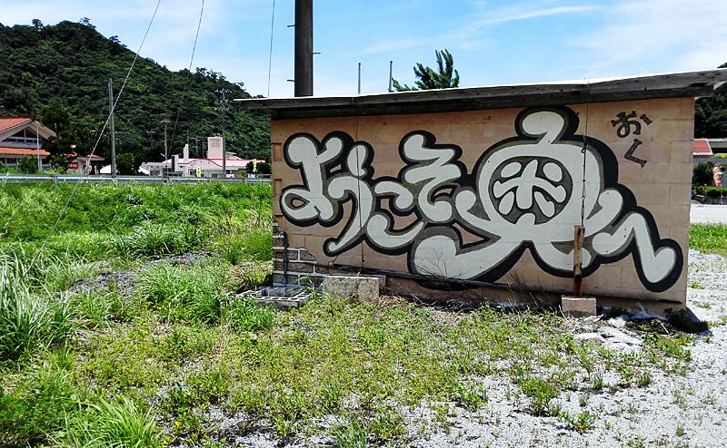 沖縄 観光 穴場 奥 集落 最北端