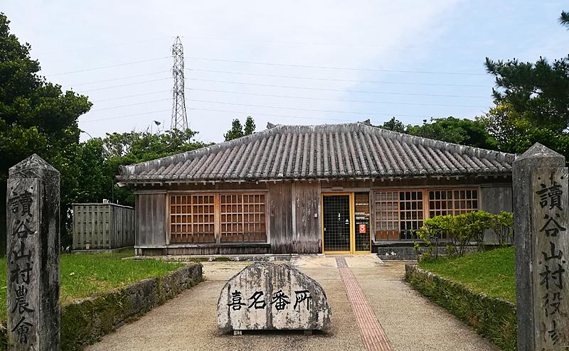 沖縄 観光 穴場 喜名番所