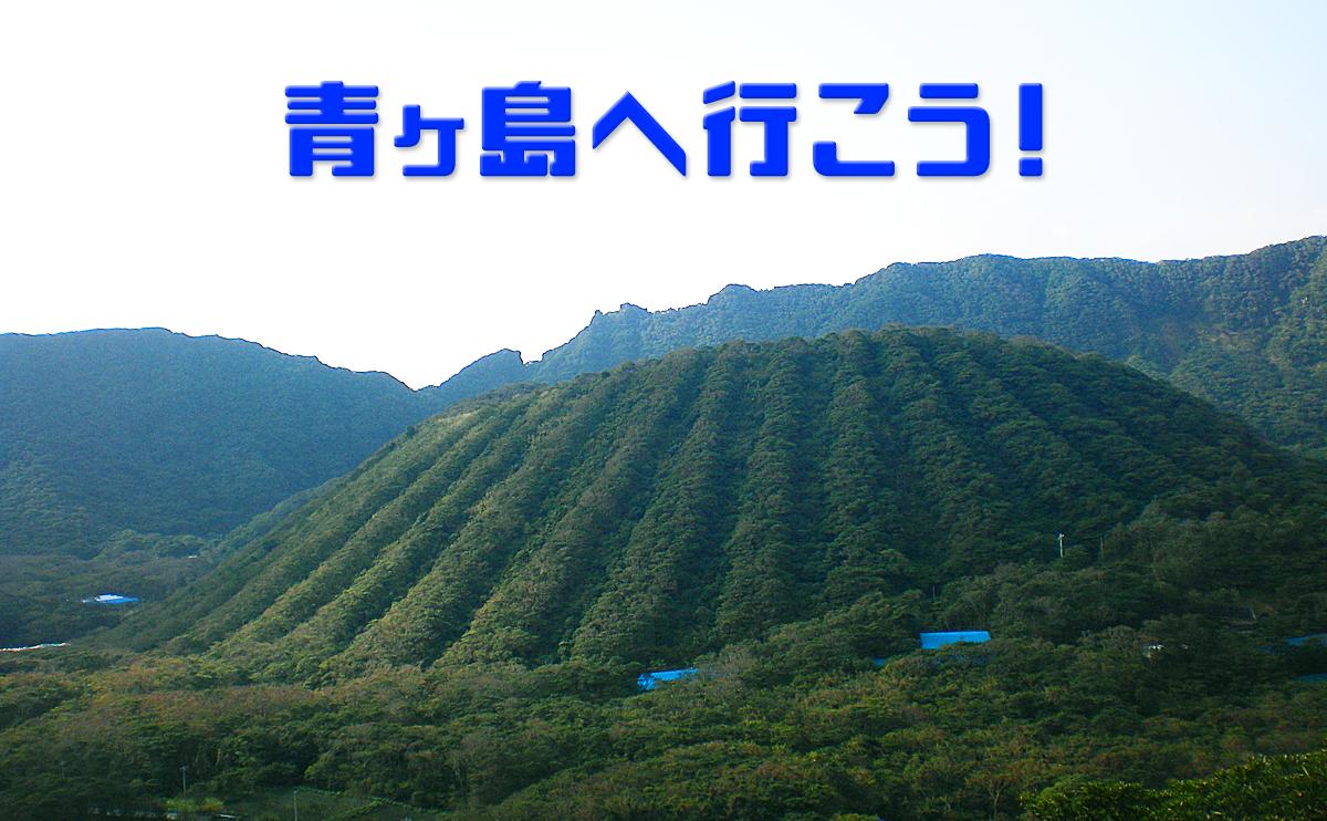 青ヶ島 観光 一人旅