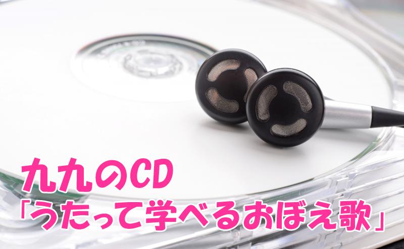 九九 CD