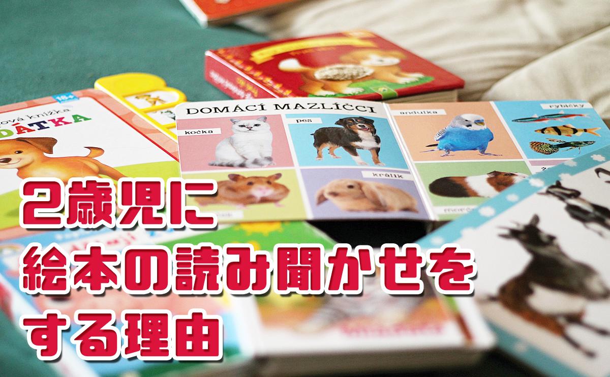 子供 絵本 読み聞かせ 2歳