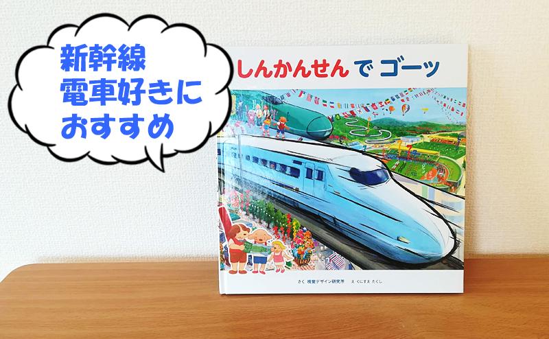 新幹線 電車 絵本