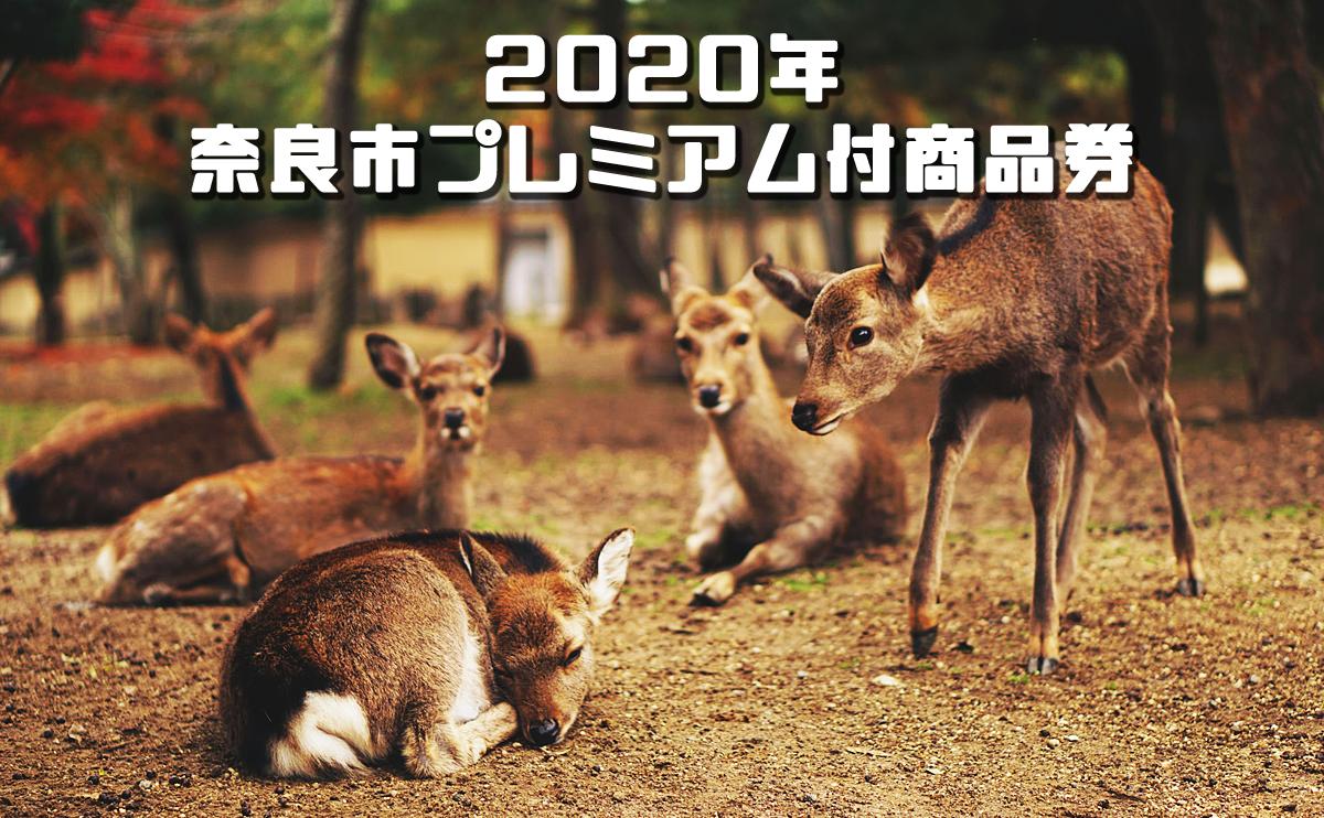 2020年 奈良市プレミアム付商品券