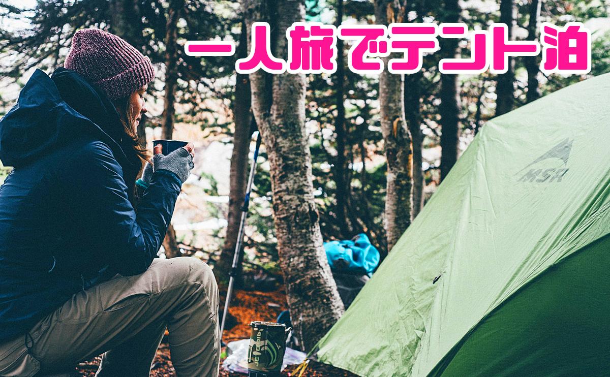一人旅 テント泊
