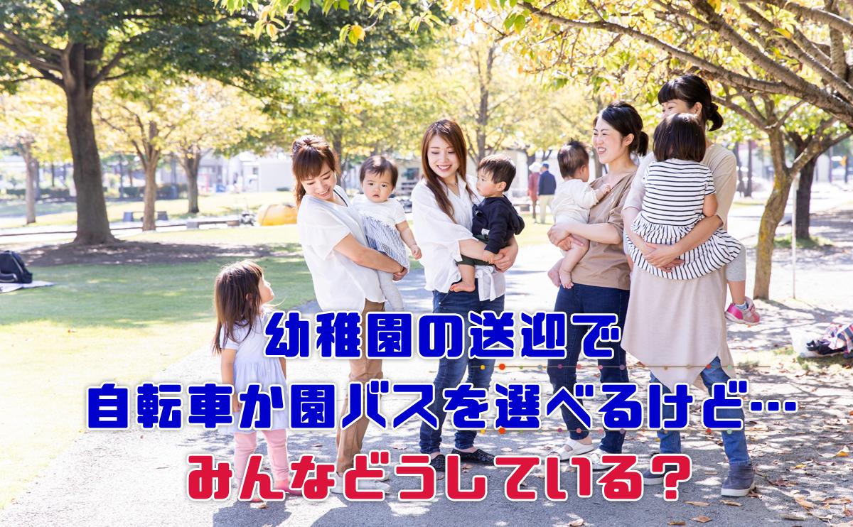 幼稚園 送迎 園バス