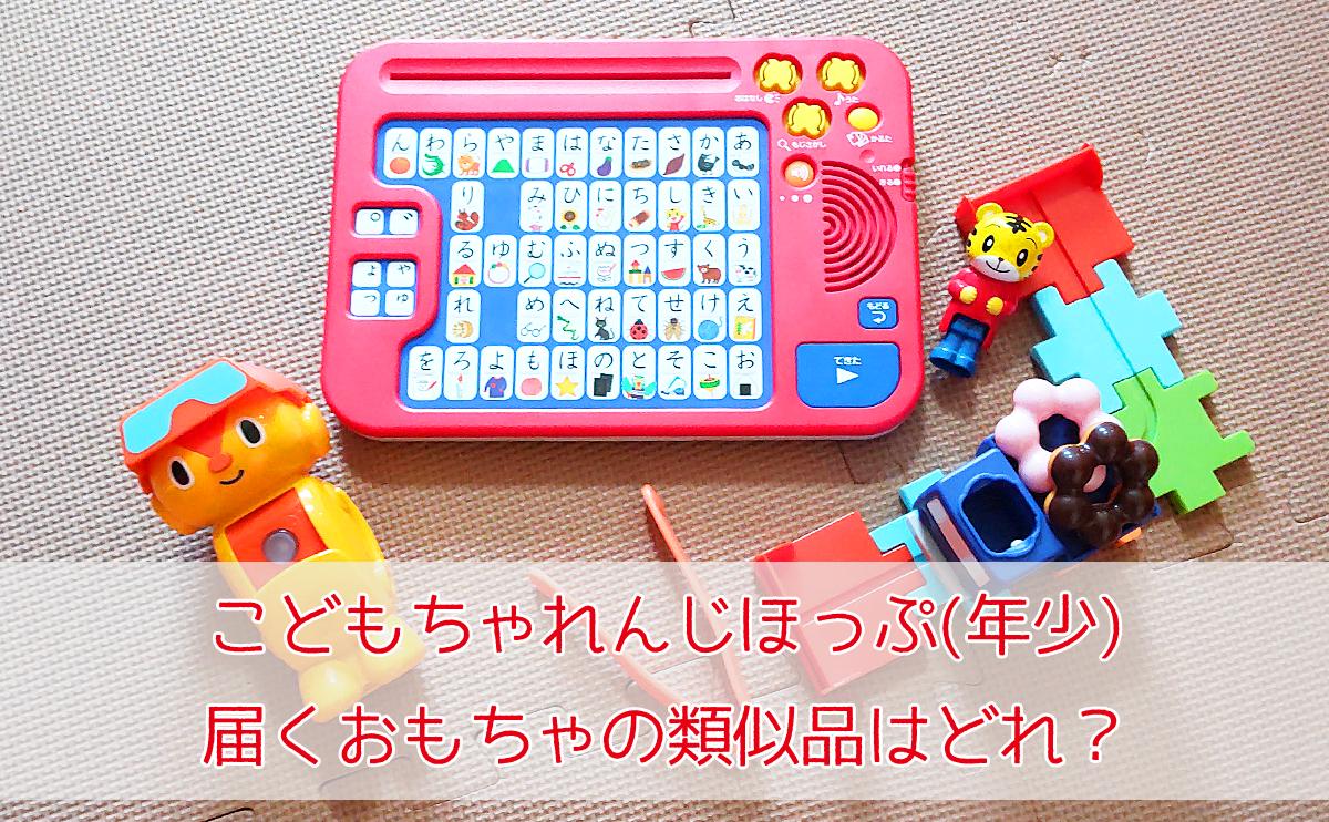 こどもちゃれんじほっぷ(年少) 届くおもちゃの類似品はどれ?